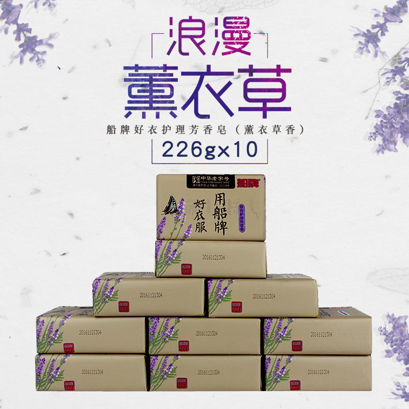 Box special price household 10 pack fragrant cotton linen fabric soap washing clothes lasting fragrance