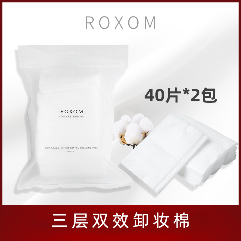 Roxom three layer double effect makeup removal cotton plant cotton is soft and comfortable