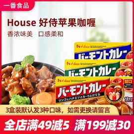 日本进口 House好侍 苹果咖喱块 日式经典咖喱调味料 3盒*230g