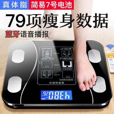 充电体脂称电子秤家用小型体重秤精准人体秤智能测脂肪女生宿舍小
