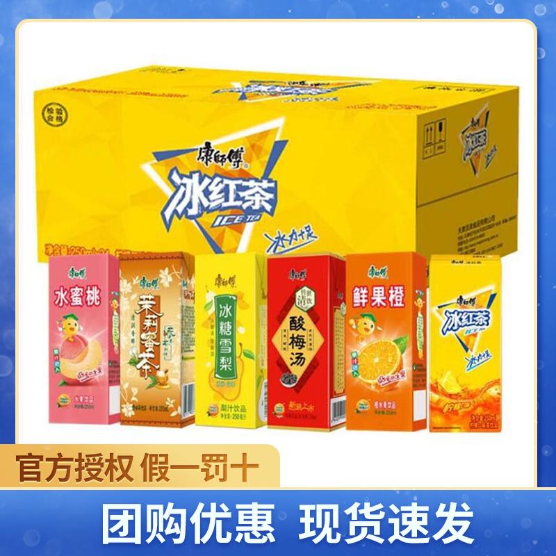 康师傅 饮料250ml*24盒纸盒 混合冰红茶绿茶茉莉蜜茶水蜜桃酸梅汤