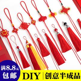 小号中国结diy手工编织半成品挂件 红绳子线材料配件流苏穗子装饰