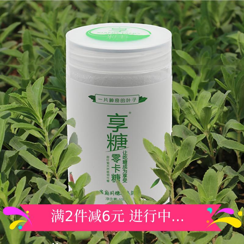 甜叶菊0零卡代糖生酮无甜菊糖享糖赤藓糖醇代替木糖醇白砂糖食品