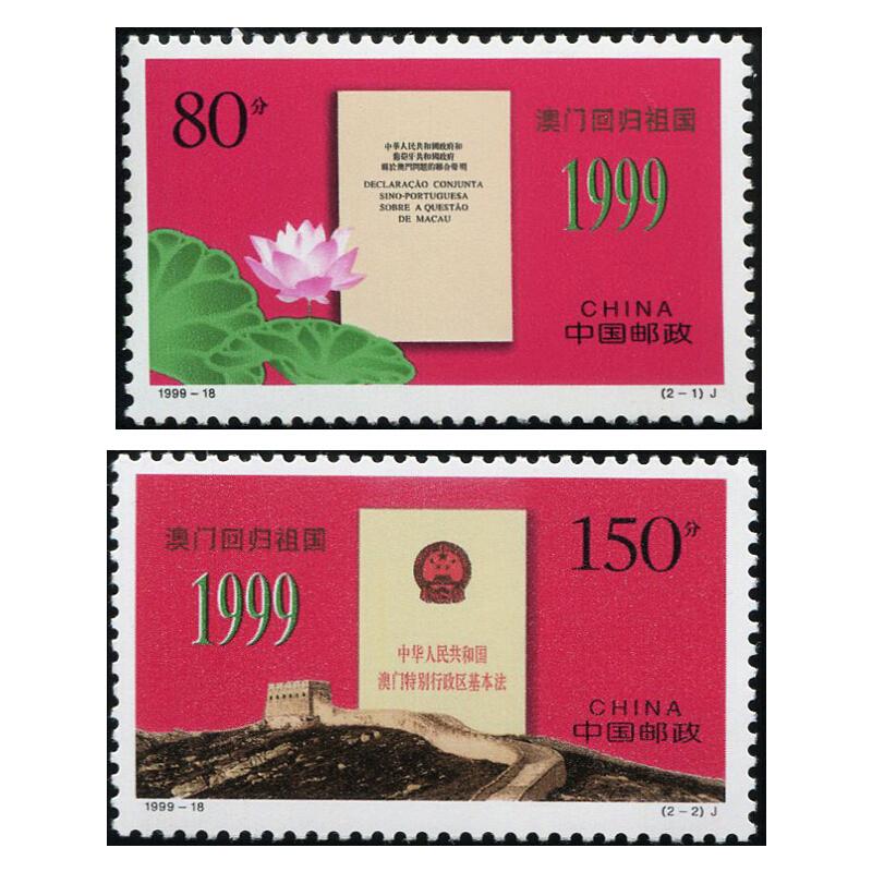 九藏天下1999-18《澳门回归祖国》纪念邮票