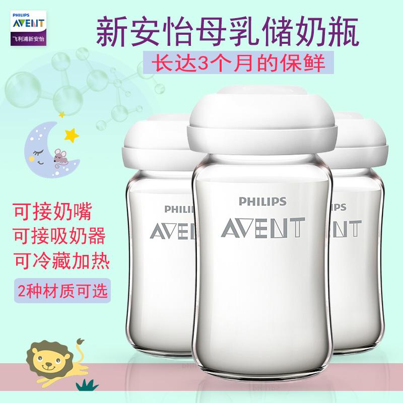 飞利浦新安怡储奶瓶 宽口径母乳保鲜瓶存奶瓶玻璃奶瓶可接吸奶器