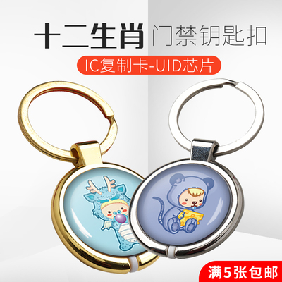 Cardsmith 12 Zodiac Metal Wrapped Epoxy Card UID Chip Access Control Card Key Button Property Community Elevator Card Fudan M1 Induction Membership Card Time Attendance Card 0 Sector Erasable Copy IC Card