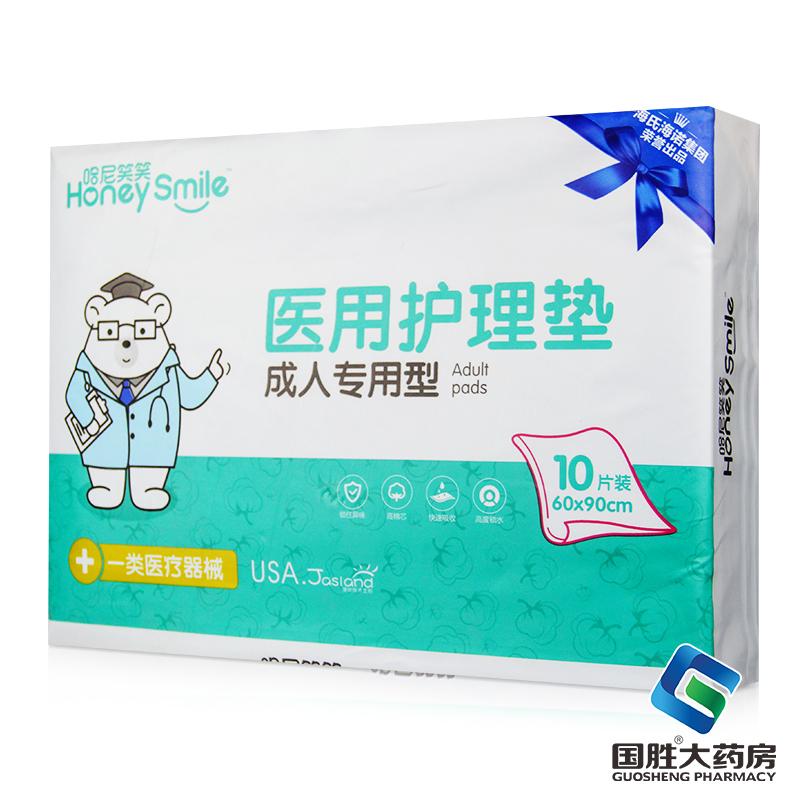 哈尼笑笑 医用护理垫成人专用型老人成人一次性护理垫隔尿垫