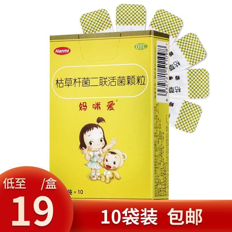 乳幼児用のビフィズス菌10袋で、下痢や消化不良の便秘を治します。