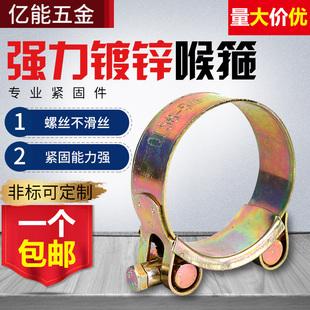铁强力喉箍重型卡箍油管管夹固定水管卡子欧式抱箍夹箍镀彩锌管箍
