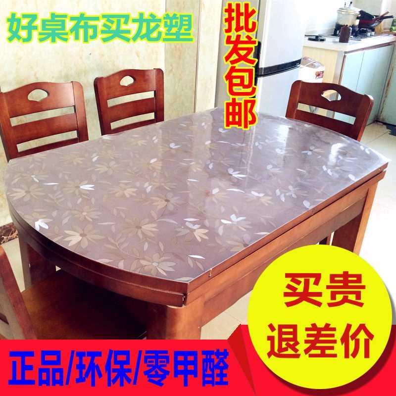 伸缩折叠椭圆形桌布防水防烫防油免洗透明磨砂pvc软质玻璃餐桌垫