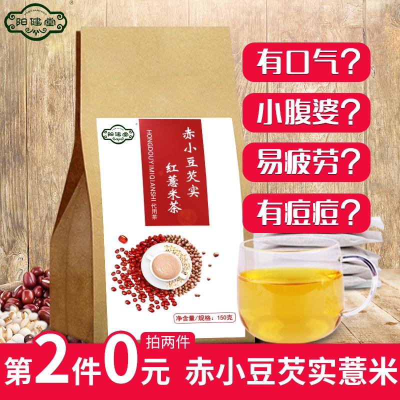 红豆薏米芡实茶赤小豆薏仁养生茶苦荞大麦茶叶非水果花茶组合男女