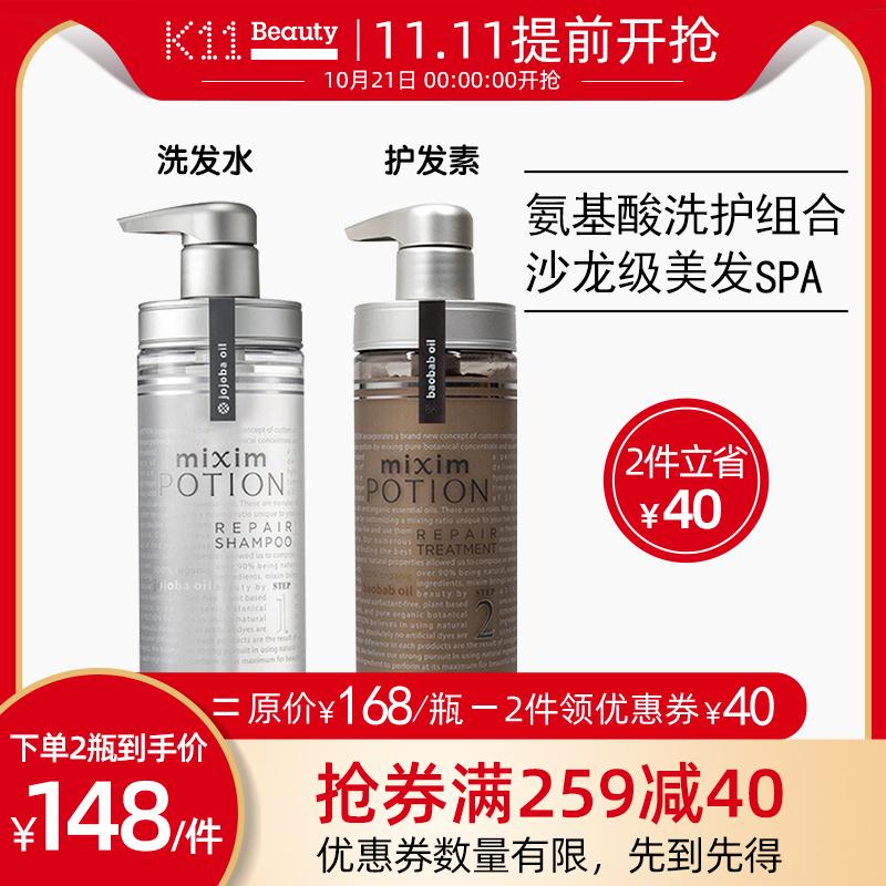 mixim Potion日本觅籍修复洗发水/护发素氨基酸精油修护天然成分