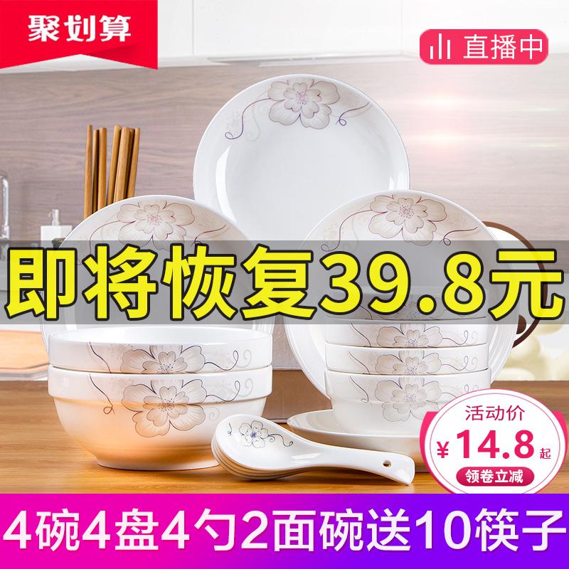 恩益26件碗碟套裝 家用陶瓷吃飯碗盤子面碗湯碗大號碗筷餐具組合