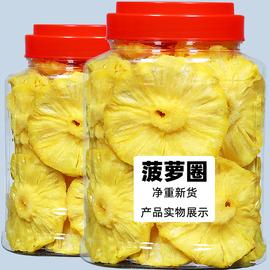 菠萝干500g菠萝圈凤梨干菠萝片泡水小包装水果干零食果脯果片蜜饯图片