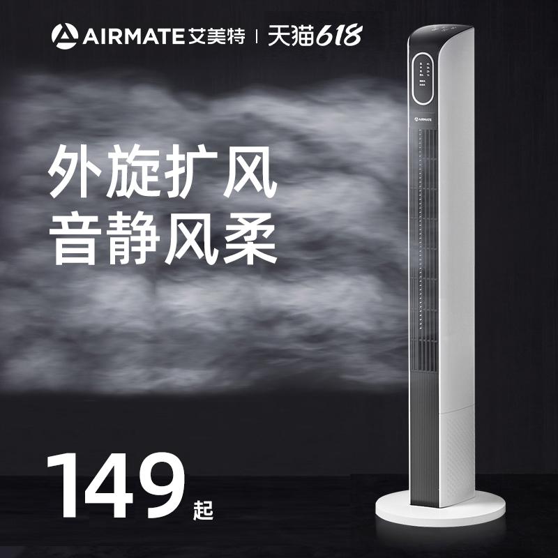 艾美特电风扇家用无叶落地扇塔扇静音台式立式宿舍塔式电扇大风力