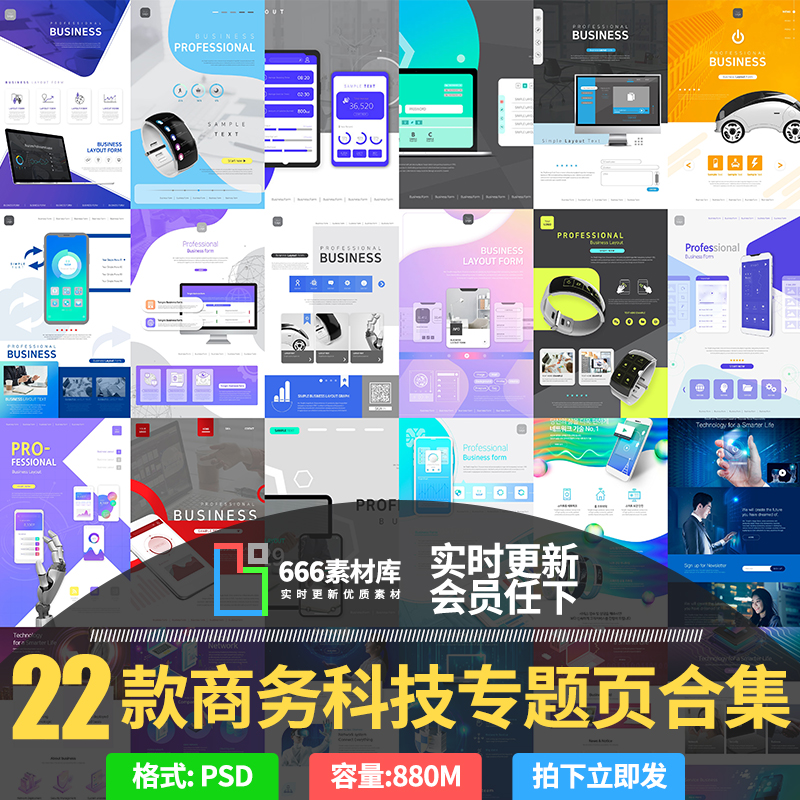 Modern business digital electronic products intelligent technology landing special page official website UI interface design material k71