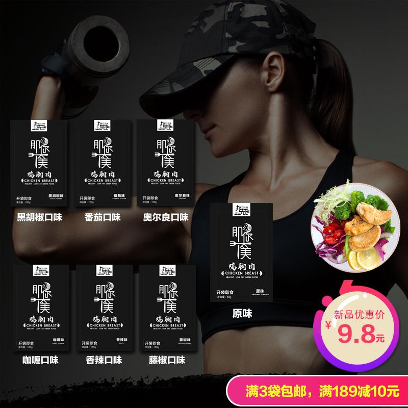 9.80元包邮先生(香辣味1包)健身餐即食代餐丸