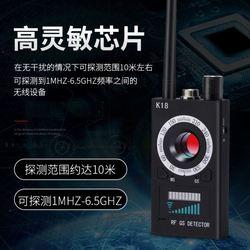 确保安牌反监听窃听防无线wifi针孔摄像头偷拍gps定位手机探测器