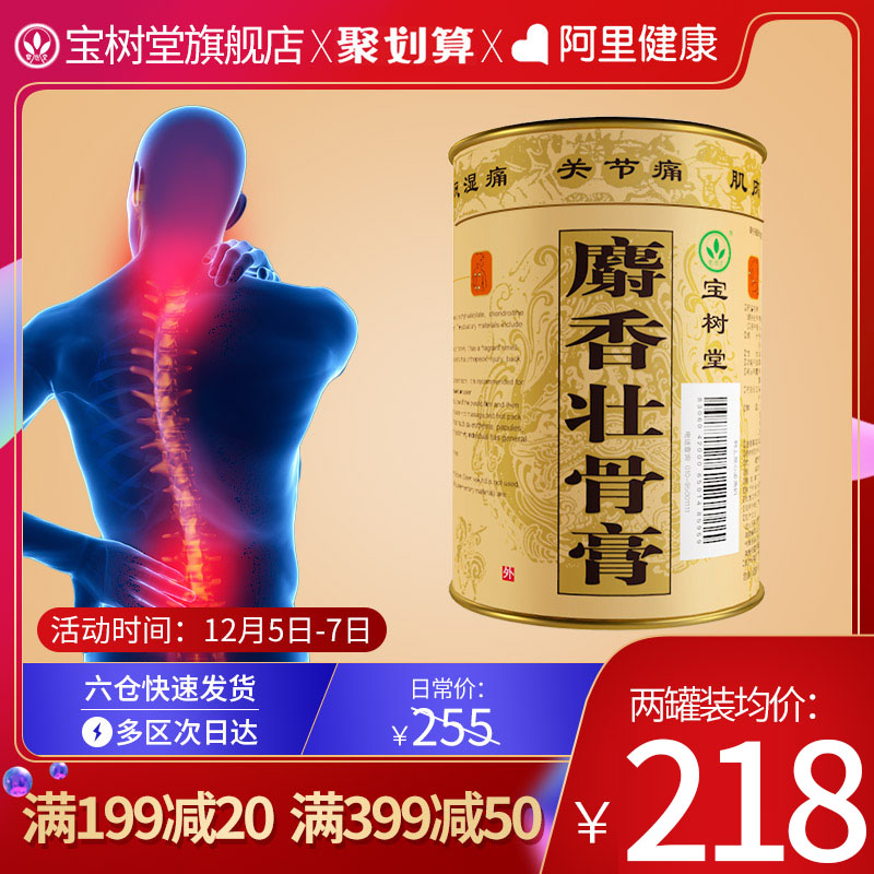 Baoshutang Shexiang Zhuanggu plaster plaster for rheumatism and pain relief plaster for joint lumbago pain relief