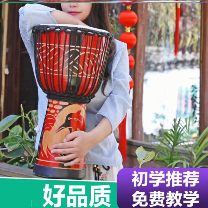 13寸非洲鼓成人初学者标准10寸云南丽江木鼓学生手拍乐器幼儿12寸