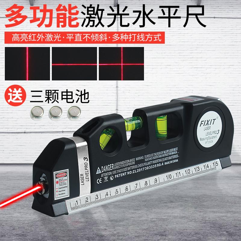 激光水平尺高精度带红外线多功能小型四合一迷你平水便携式测量仪