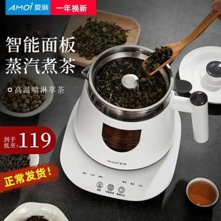黑茶煮茶壶器家用全自动蒸汽煮茶壶办公普洱花茶白茶蒸茶壶喷淋式价格