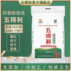 五得利面粉5kg五星特精高筋小麦粉包子饺子馒头家用10斤白面烘焙