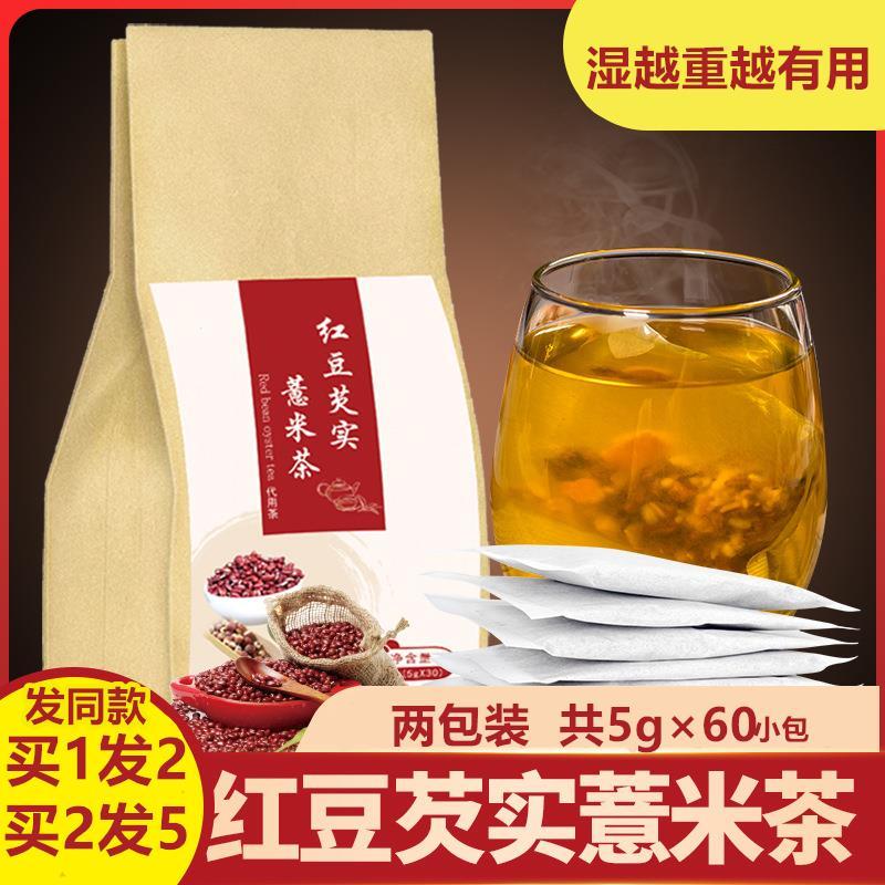 红豆薏米茶薏米祛濕茶组合茶五宝茶男赤小豆芡实茶寒热重养生茶女