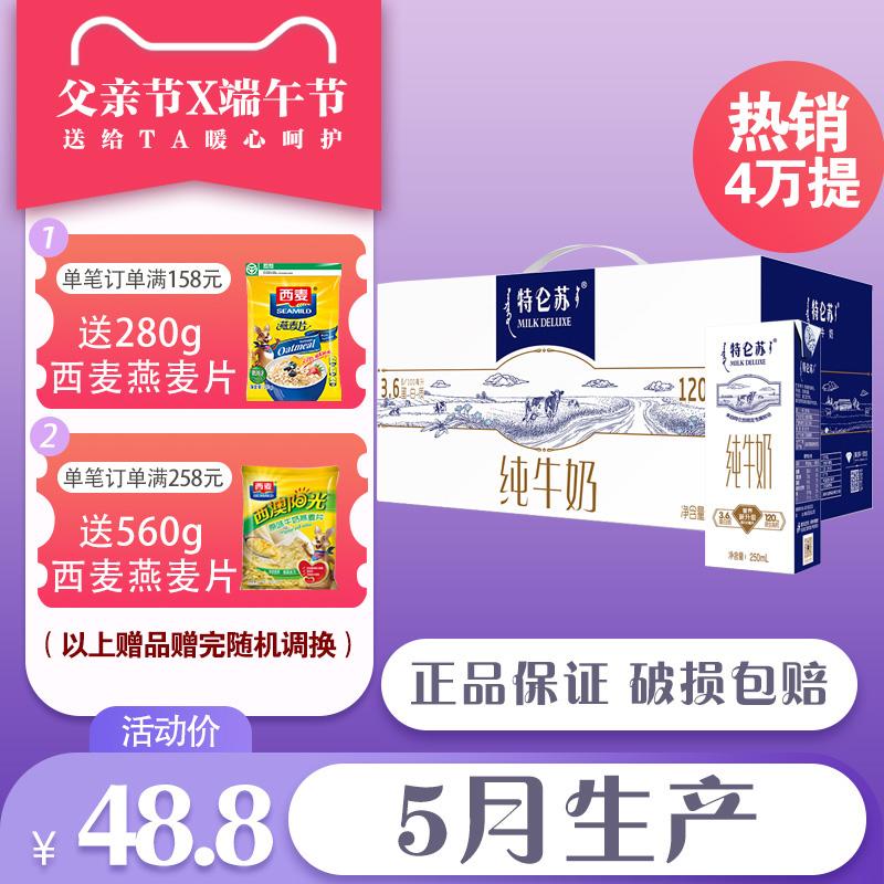 蒙牛特仑苏纯牛奶250ml*12/16盒整箱儿童老年营养早餐奶【5月产】