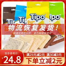 越南原装进口Tipo面包干鸡蛋奶油面包干135g*3袋白巧克力榴莲饼干