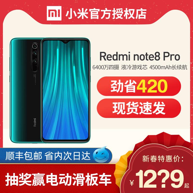 红米Note8pro领券劲省420【12期分息送充电宝】Xiaomi/小米 Redmi Note8 Pro手机官方旗舰店note8官网新品pro