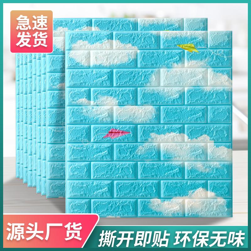 环保泡沫3d立体宿舍墙纸自粘卧室温馨防水防潮电视背景墙壁纸家用