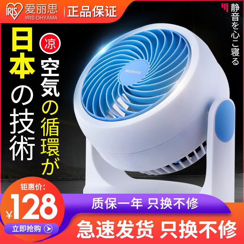 日本爱丽丝空气循环家用爱丽思扇券后198.00元