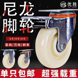 3寸万向轮轮子重型尼龙轮手推车板车拖车小轮子4寸脚轮定向刹车轮图片