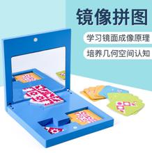 儿童镜像立体拼图科学区角材料幼儿园大班益智玩具3-4-5-6-7岁
