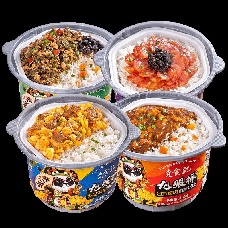 15分钟吃热饭,九眼桥旗舰店4口味自热米饭4盒