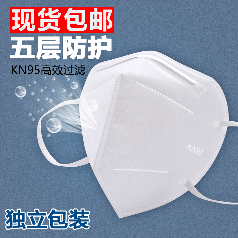 Mask N95 anti haze, dust and air permeability, anti droplet PM2.5 disposable protection kn95 mask, package mail for men and women