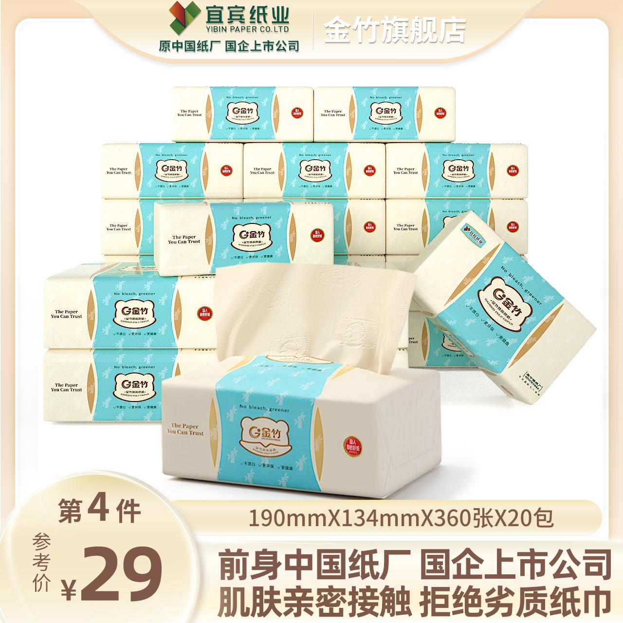 金竹纸巾卫生纸抽纸家用实惠装整箱批纸抽餐巾面巾纸大尺寸擦手纸