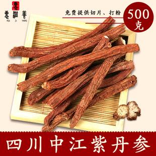 惠滋养野生500g紫丹参茶可磨丹参片
