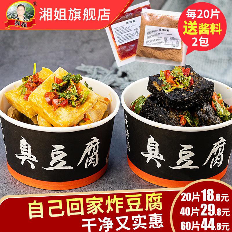 湘姐长沙臭豆腐生胚湖南特产香辣油炸经典黑色原胚豆腐干零食小吃