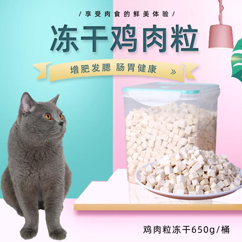 冻干鸡肉粒猫零食发腮增肥亮毛幼猫发育孕猫营养成猫美体500g桶装