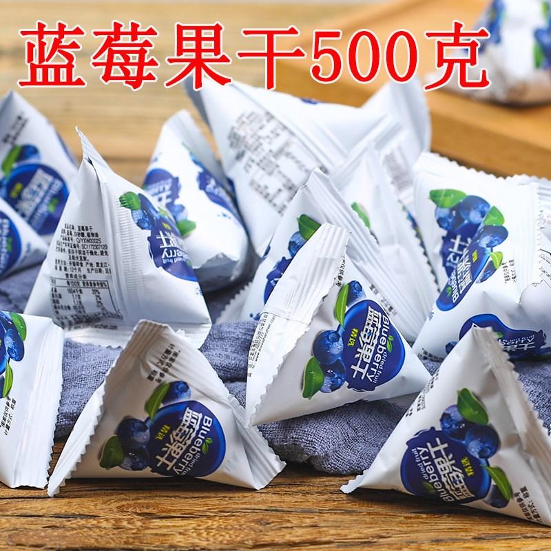 蓝莓干大兴安岭野生蓝莓果干无添加剂蓝梅干零食水果干500g特产