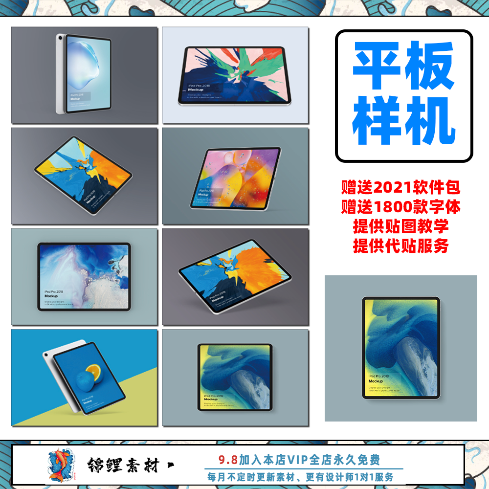 Intelligent PSD material for digital screen prototype of iPad Pro Apple display electronic products