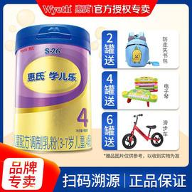 【拍下立减】惠氏金装4段900g罐装s-26学儿乐4段配方奶粉3-7岁