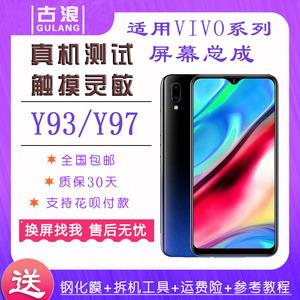 适用vivo Y93 Y93s手机屏幕总成vivoY93