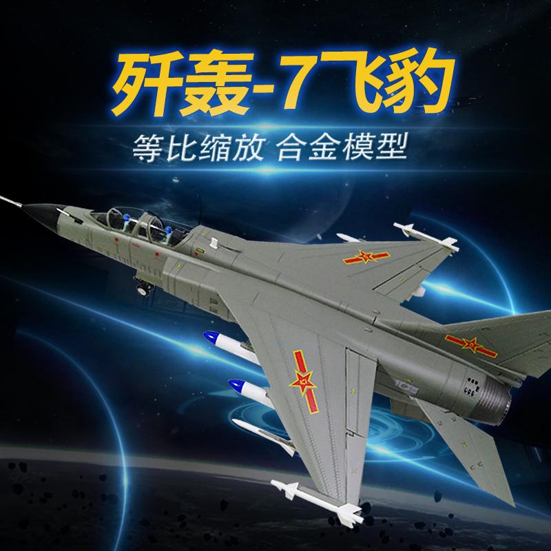 1:48歼轰7战斗机轰炸机模型JH7飞豹合金飞机仿真合金模型军事摆件