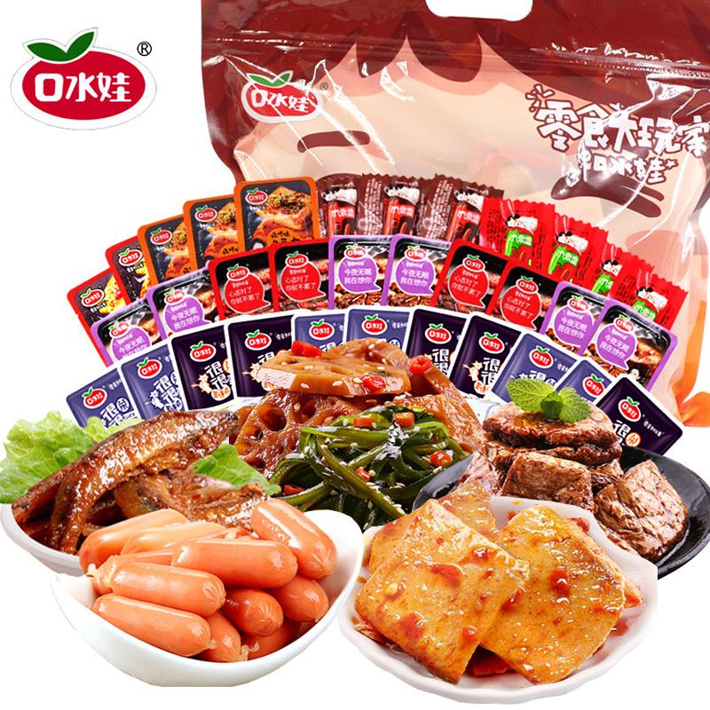 口水娃鱼肉零食600g大礼包小鱼仔香肠荤素牛排混合装卤味休闲食品