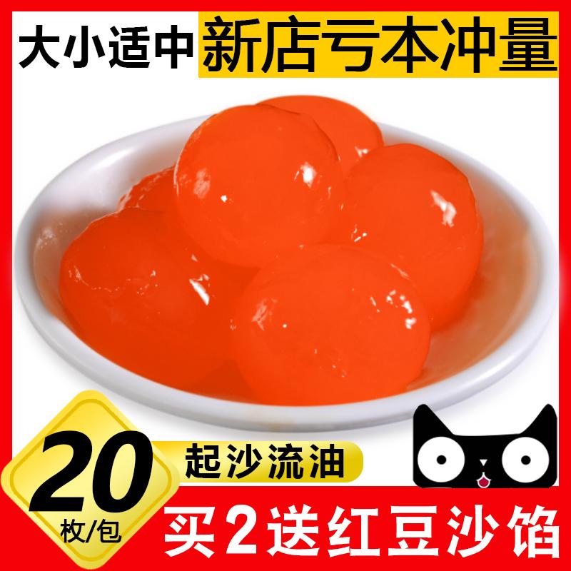 咸鸭蛋黄红心大蛋黄红太阳咸蛋黄粽子蛋黄酥青团月饼流油20枚