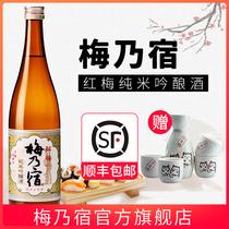 720ml日本原装进口洋酒日本酒清酒梅乃宿清酒红梅纯米吟酿清酒