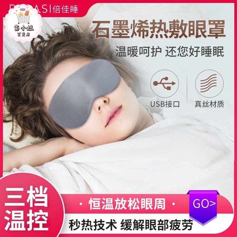 石墨烯热敷加热蒸汽真丝睡眠眼罩缓解疲劳遮光护眼睛仪usb